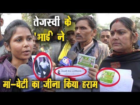 Xxx Mp4 Tejashwi Yadav Fans Club के नाम पर Patna में गुंडागर्दी पीड़ित मां बेटी पहुंची तेज के दरबार 3gp Sex