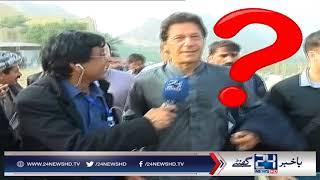 Imran Khan funny reaction on Mujhe Kyun Nikala