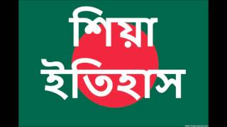 Bangla waz - History of Shia - শিয়া ইতিহাস