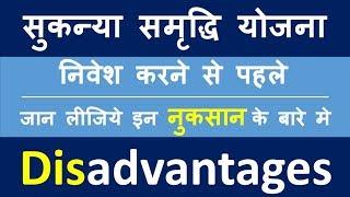 Disadvantages of Sukanya Samriddhi Yojna: जानिये इन नुकसान के बारे मे, Invest करने से पहले।