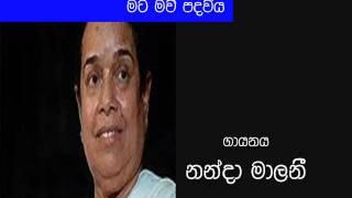 Nanda Malani - Mata maw Padhawiya
