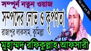 New waz Rafiqulla Afsari|Rafiq ullah Afsari new waz 2017|Bangla new waz | Rajapur 21-03-17