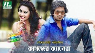 Bangla Telefilm   Kagojer Camera   Prasun Azad, Shyamol Mawla, Abu Hena Roni