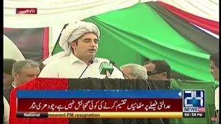Bilawal Bhutto address political gathering in Jhang