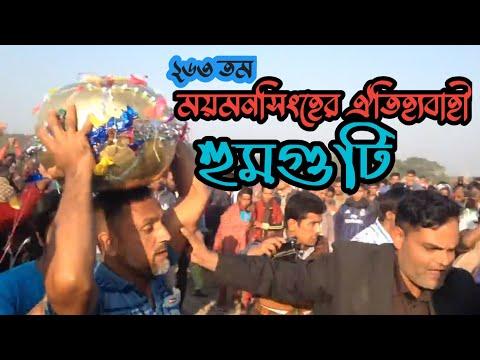 Xxx Mp4 HUM GUTI হুমগুটি Khela 200 Years Up Traditional Game Fulbaria Mymensingh 3gp Sex