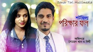 DustoShali । Bengali Short Film । Shathi & Sohel ।  STM