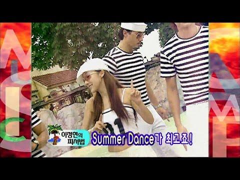 【TVPP】Lee Jung Hyun (AVA) - Summer Dance, 이정현 - 썸머 댄스 @ Music Camp Live