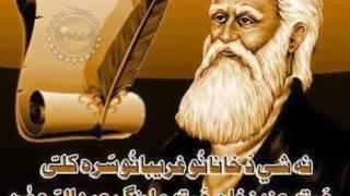 Rahman BaBa Kalam Hamad Ahmad Computer Of Kalabat Swabi رحمان بابا کام 2016