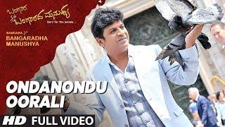 Ondanondu ooralli Full Video Song | Bangara S/o Bangarada Manushya Video Songs | Shivaraj Kumar