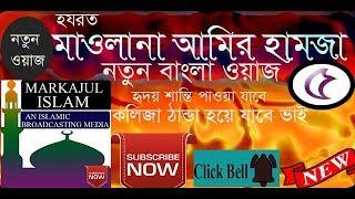আল্লাহু আকবার ! আমির হামজার নতুন ওয়াজ কলিজা ঠান্ডা হয়ে যাবে। Amir Hamza Bangla Waz