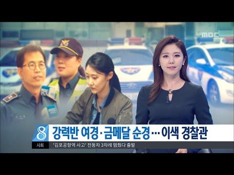 [대전MBC뉴스]이색 경력 경찰 화제
