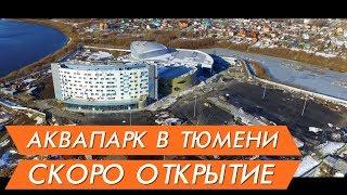 Аквапарк «Аквамарин» в Тюмени, скоро открытие. Новостройки Тюмени видео аэросъемка