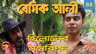 Natok New 2018: Basic Ali-44 | Bangla Comedy Natok 2018 | Tawsif Mahbub