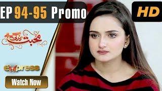 Pakistani Drama | Mohabbat Zindagi Hai - Episode 94-95 Promo | Express Entertainment Dramas | Madiha