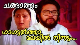 Gaagultha Malayil Ninnum... | Superhit Malayalam Movie | Changatham | Movie Song