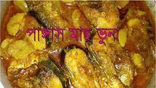 Fish Recipe || How to cook Pangash Fish || Pangash mach'er dopiaji || Pangash vuna