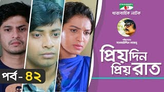 Priyo Din Priyo Raat | Ep 42 | Drama Serial | Niloy | Mitil | Sumi | Salauddin Lavlu | Channel i TV