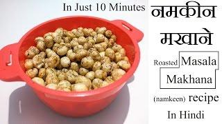 Namkeen - Masala makhana in 10 minutes  - Masaledar Makhane recipe in hindi Navratri special recipes