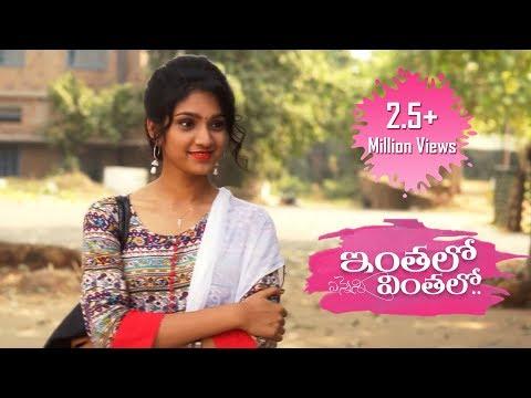 Inthalo Yennenni Vinthalo Telugu Short Film 2017    Directed By Sreekanth Sri