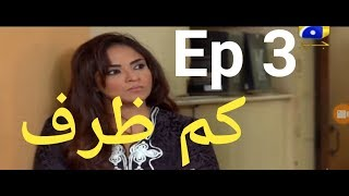Drama Kamzarf | Episode # 03 | Har Pal Geo | Drama Reviews | Dramistan 4u~