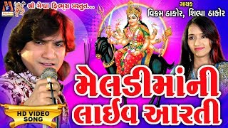 Meldi Maa Ni Live Aarti  || Vikram thakor || મેલડી માતા મંદિર - રામોસણા ( મહેસાણા )