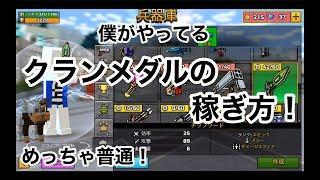 【クランメダルを効率良く貯めるなら決闘!】ピクセルガン実況(pixelgun3D clan medal)