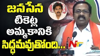 BJP Leader Krishna Sagar Sensational Comments on Janasena Leader Pawan Kalyan || NTV