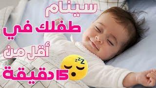 موسيقى نوم الاطفال في 15 دقيقة فقط !!! - موسيقى نوم الاطفال الصغار - موسيقى تنويم اطفال رضع