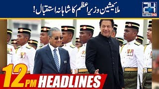 News Headlines | 12:00pm | 22 March 2019 | 24 News HD