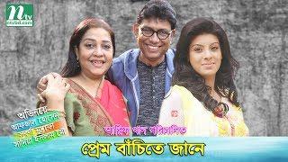 New Bangla Telefilm (HD) - Prem Bachite Jane l Afzal Hosen, Suborna Mustofa l Drama & Telefilm