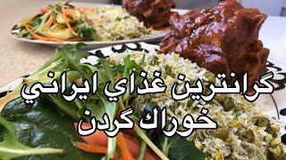آموزش معروف ترين و گرانترين غذا ايراني چلو گردن و أسرار پخت(جوادجوادي)