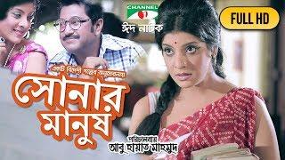 সোনার মানুষ | Sonar Manush | Eid Drama | Mahfuz Ahmed | Sadia Islam Mou | Channel i TV