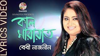 Baby Naznin - Kaal Shararaat | কাল সারারাত | HD Lyrics Video | Soundtek