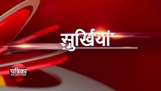 morning national news bulletin in patrika tv