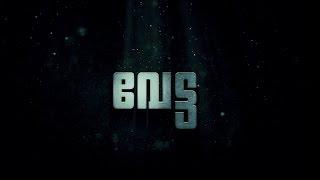 Malayalam Short Film - Vetta - Silence is the beginning of revenge.