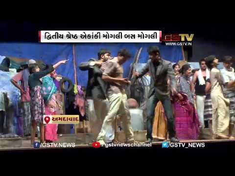 અમદાવાદ: ગુજરાત સમાચાર અને આઈએનટી આયોજિત સ્પર્ધા