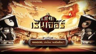 [LINE Rangers Series] ตอนที่ 1 ปกป้องเยลโล่สโตน