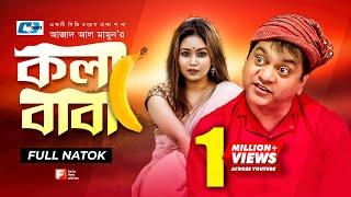 Kola Baba - কলা বাবা l Mir Sabbir l Vabna l Bangla Eid Natok 2018 | Channel F3