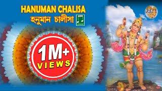 Sree Hanuman Chalisa | Bengali Devotional Bhajan |