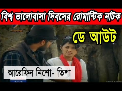 Xxx Mp4 Love Day Spacial Bangla Natok Day Out তিশা নিশো ভালোবাসা দিবসের চরম রোমান্টিক নাটক ডে আউট 3gp Sex
