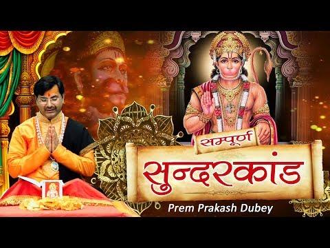 Xxx Mp4 सम्पूर्ण सुंदर कांड Sunder Kand With Animation PremParkash Dubey Spiritual Activity 3gp Sex