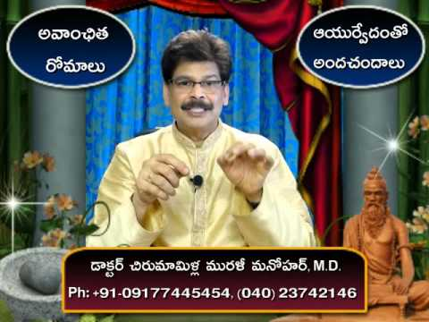 Unwanted Hair  | అవాంఛిత రోమాలు | Ayurveda Beauty Secrets in Telugu | Dr. Murali Manohar, M.D.