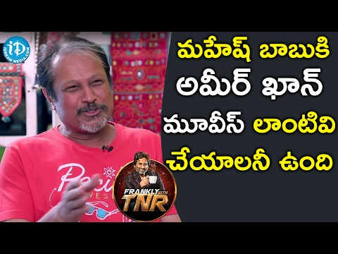 Mahesh Babu Wants To Make Movies Like Aamir Khan Does - Jayanth C Paranjee    Frankly With TNR
