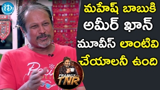 Mahesh Babu Wants To Make Movies Like Aamir Khan Does - Jayanth C Paranjee || Frankly With TNR