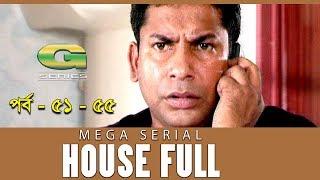 Drama Serial | House Full | Epi 51-55  || ft Mosharraf Karim, Sumaiya Shimu, Hasan Masud, Sohel Khan
