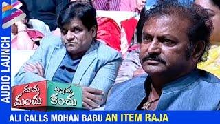 Ali Calls Mohan Babu an Item Raja says Manchu Vishnu | Mama Manchu Alludu Kanchu Audio Launch