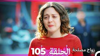 Zawaj Maslaha - الحلقة 105 زواج مصلحة