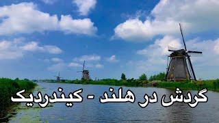 آشنایی با هلند - امروز کیندر دیک Meet Kinderdijk