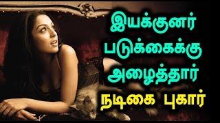 Actress Forced To Sleep With Director | இயக்குனர் படுக்கைக்கு அழைத்தார்- Filmibeat Tamil