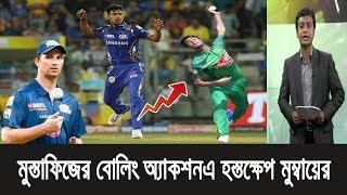 সর্বনাশ! মুস্তাফিজের বোলিং অ্যাকশন পাল্টে দিচ্ছে মুম্বাই ইন্ডিয়ানসের কোচ || Mustafiz in IPL 2018